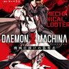 DAEMON X MACHINA(デモンエクスマキナ) 機械仕掛けの簒奪者