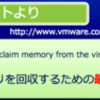 VMware ESXにおけるメモリ管理(9) - スワッピング