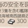 【桃の節句任務】鎮守府近海の安全を図れ!