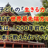 子どもの「生きる力」を伸ばす世界最先端方法は、実は、1200年前から日本で教えられていた!