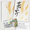 いよいよ目前、かさこ塾フェスタ東京スタンプラリー景品作ったよ!