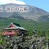 どこでもGO 鬼押出し園 軽井沢の溶岩公園 満足いく最適コースを紹介します!