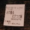 らぁめん大山(10)@アトレ川崎 2020年8月19日(水)