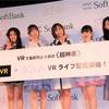 AKB48グループ 劇場公演のVR配信開始