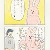 ウサギと行くジブリ美術館(後)