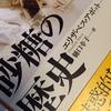 エリザベス・アボット『砂糖の歴史』