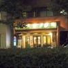 フレッシュネスバーガー FRESHNESS BURGER 銀座8丁目店