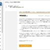 Amazonを騙る「お支払い方法の情報を更新」というフィッシング詐欺メールがノンストップ