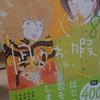 漫画『凪のお暇』第8巻のネタバレ感想「俺、凪ちゃんとの未来が欲しい」 恋を自覚したゴンさん