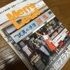 Men's Leaf  買いました。 #Leaf  #kyoto
