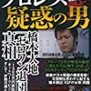 別冊宝島は、プロレス裏ムック路線を継続。「プロレス 疑惑の男」