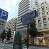 美しき地名 第15弾-6  「きぼーる通り(千葉市・中央区)」