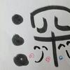 今日の漢字295