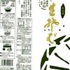 乾麺食レポ日記(桧枝岐そば・会津製麺工業有限会社)