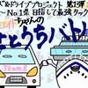AKB48チーム8 × STU48   合同企画「クルーズ&ドライブプロジェクト」