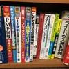 私の本棚の中の本