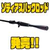 【シマノ】リーズナブル価格の持ち運びに便利なロッド「ゾディアスパックロッド」発売!