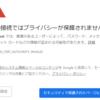 ASP.NET CoreまたはBlazorをLocalで起動した時の警告画面を消す方法