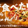ピザは、食卓と私達を幸せにする!!