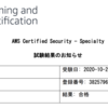 AWS Certified Security Specialtyをとったので勉強内容をまとめた