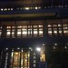 【富士急ハイランド周辺】お得に富士急ハイランドを楽しもう!格安の宿泊施設や富士急周辺のおすすめグルメ!