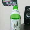 【純米酒 こまち美人】の感想・レビュー:飲みごたえのある甘酸っぱさ!