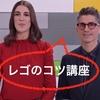 米テレビ番組、LEGO MASTERSでのBrick Tips(ちょっとしたコツ)