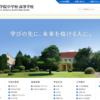 立教女学院中への帰国生入試(試験科目・日程・面接内容)