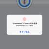 【1Password】マスターパスワードを入力せずにTouch ID(指紋認証)で華麗に解除!!