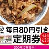 吉野屋の牛丼「定期券」を、250円で買えるクーポンの取得方法!?
