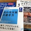【書評】ブログにおける文章力向上のため本を3冊購入しました。