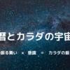 【週間カラダ予報8月23日〜29日】カラダの変わり目終わりへ
