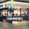 【新宿南口カフェ】リニューアル「ドトールコーヒーショップ新宿駅構内ルミネ店」全席禁煙だ