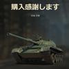 ボンズが貯まったので、Tire10戦車 121B を貰った。