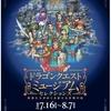 淡路島洲本市で、「ドラクエ」イベント