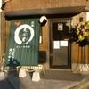 神戸のグルメランチ | 天むすセットの「天結屋」 おいしい天むすおにぎりのお店