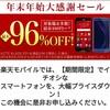 【誘惑に完落ち】楽天モバイル年末年始大感謝セールに参加(苦笑) #楽天モバイル #Zenfone2Laser #スマートフォン