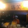 シラチャの屋台に、日本のから揚げ屋さんが出現!【鶏笑(とりしょう)シラチャ1号店】