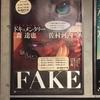 佐村河内守ドキュメンタリー映画『FAKE』がもたらす内省について