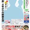 読売ファミリー5月29日号インタビューは、Kis-My-Ft2の玉森裕太さんです