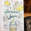 レモンジャム作りと昔の日記