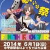 【HOTLINE2014ブログ甲府編 その1】ライブは楽しい!!