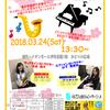 音楽教室ブログ『いたみで弾こや!』Vol.30