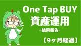 【9ヶ月経過】One Tap BUYで資産運用_+1636円