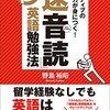 野島裕昭『ネイティブの瞬発力が身につく!超「速音読」英語勉強法』