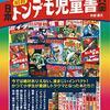 【オカルト】『日本昭和トンデモ児童書大全』:昭和40年代の子供たちにトラウマを植え付けた奇書の数々が蘇る!!