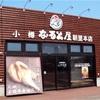 【札幌ご飯】北海道で1番美味しいザンギは「なるとや」