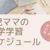 【勉強法】コロナ打撃!主婦の勉強スケジュール改訂版