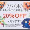 ☆7/7広島店限定イベント☆