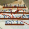"""解約したケド…""""Kindle Unlimited""""で読んでよかった4冊の本を紹介する"""